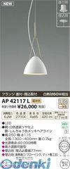コイズミ照明 AP42117L LEDペンダント【送料無料】