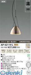 コイズミ照明 AP42119L LEDペンダント【送料無料】