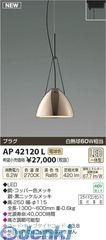 コイズミ照明 [AP42120L] LEDペンダント【送料無料】