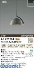 コイズミ照明 [AP42128L] LEDペンダント【送料無料】