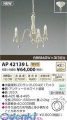 コイズミ照明 AP42139L LEDペンダント【送料無料】