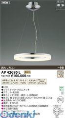 コイズミ照明 [AP42695L] LEDペンダント【送料無料】
