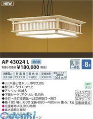 コイズミ照明 [AP43024L] LEDペンダント【送料無料】