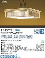 コイズミ照明 [AP43029L] LEDペンダント【送料無料】