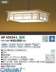 コイズミ照明 [AP43034L] LEDペンダント【送料無料】