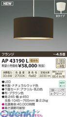 コイズミ照明 [AP43190L] LEDペンダント【送料無料】