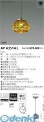 コイズミ照明 AP43514L LEDペンダント【送料無料】