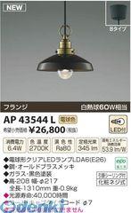 コイズミ照明 AP43544L LEDペンダント【送料無料】