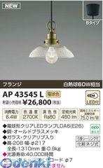 コイズミ照明 [AP43545L] LEDペンダント【送料無料】