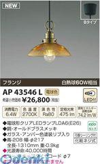 コイズミ照明 [AP43546L] LEDペンダント【送料無料】
