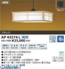 コイズミ照明 [AP43574L] LEDペンダント【送料無料】