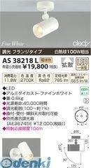 コイズミ照明 AS38218L LEDスポットライト