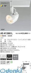 コイズミ照明 AS41380L LEDスポットライト【送料無料】