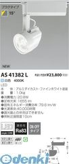 コイズミ照明 AS41382L LEDスポットライト【送料無料】