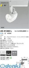 コイズミ照明 AS41385L LEDスポットライト【送料無料】