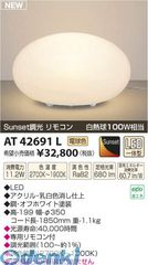 コイズミ照明 [AT42691L] LEDスタンド【送料無料】