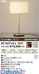 コイズミ照明 [AT43714L] LEDスタンド【送料無料】