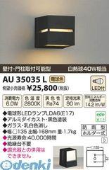 コイズミ照明 AU35035L 防雨型ブラケット【送料無料】