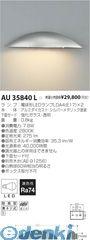 コイズミ照明 [AU35840L] LED防雨ブラケット【送料無料】