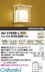 コイズミ照明 AU37698L LED防雨ブラケット【送料無料】
