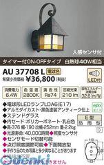 コイズミ照明 AU37708L LED防雨ブラケット【送料無料】