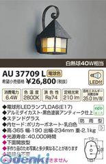 コイズミ照明 AU37709L LED防雨ブラケット【送料無料】
