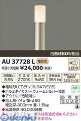コイズミ照明 AU37728L LEDガーデンライト【送料無料】