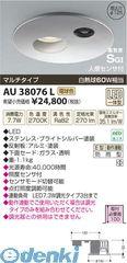 コイズミ照明 [AU38076L] LED防雨防湿ダウン【送料無料】