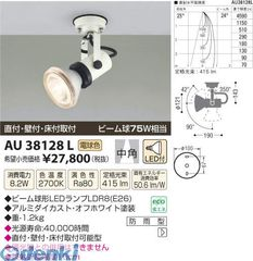 コイズミ照明 [AU38128L] LEDスポットライト【送料無料】
