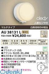 コイズミ照明 AU38131L LED防雨ブラケット【送料無料】