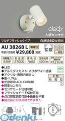 コイズミ照明 [AU38268L] LED防雨型スポット【送料無料】