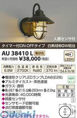 コイズミ照明 [AU38410L] LED防雨ブラケット【送料無料】