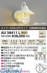 コイズミ照明 [AU38411L] LED防雨ブラケット【送料無料】
