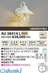 コイズミ照明 AU38414L LED防雨ブラケット【送料無料】