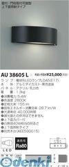 コイズミ照明 AU38605L LED防雨ブラケット【送料無料】