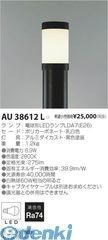 コイズミ照明 AU38612L LEDガーデンライト【送料無料】