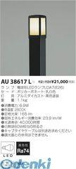 コイズミ照明 AU38617L LEDガーデンライト