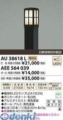 コイズミ照明 AU38618L LEDガーデンライト