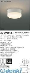 コイズミ照明 [AU39266L] LED防雨シーリング【送料無料】
