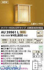 コイズミ照明 AU39961L LED防雨ブラケット【送料無料】