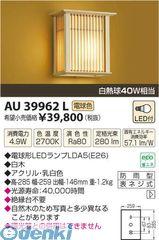 コイズミ照明 [AU39962L] LED防雨ブラケット【送料無料】