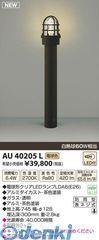 コイズミ照明 AU40205L LEDガーデンライト【送料無料】