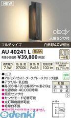 コイズミ照明 [AU40241L] LED防雨ブラケット【送料無料】