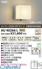 コイズミ照明 AU40266L LED防雨ブラケット【送料無料】