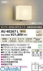 コイズミ照明 宅送 返品交換不可 AU40267L LED防雨ブラケット 送料無料