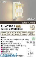 コイズミ照明 [AU40398L] LED防雨ブラケット【送料無料】