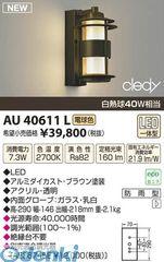 コイズミ照明 [AU40611L] LED防雨ブラケット【送料無料】