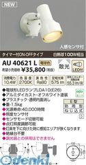 コイズミ照明 [AU40621L] LED防雨型スポット【送料無料】