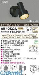 コイズミ照明 [AU40622L] LED防雨型スポット【送料無料】