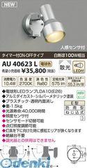 コイズミ照明 [AU40623L] LED防雨型スポット【送料無料】